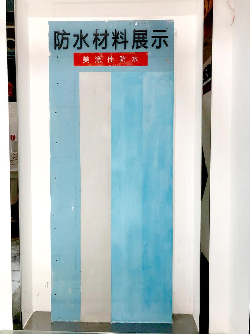 防水材料展示.jpg